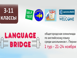 "Итоги общегородской олимпиады по английскому языку ""Language Bridge"""